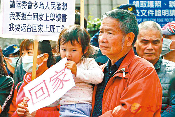 ■滯留湖北台胞親屬向台當局請願,希望盡快接家屬回台灣。網上圖片