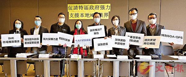 ■葛珮帆聯同科網業相關協會代表舉行記者會,分享創科小企業困境,並提出訴求。 香港文匯報記者  攝