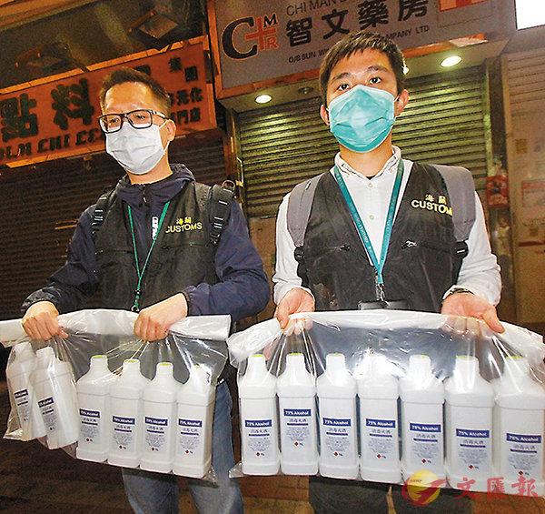 ■ 海關展示所檢獲懷疑虛假聲稱的消毒酒精。 香港文匯報記者  攝