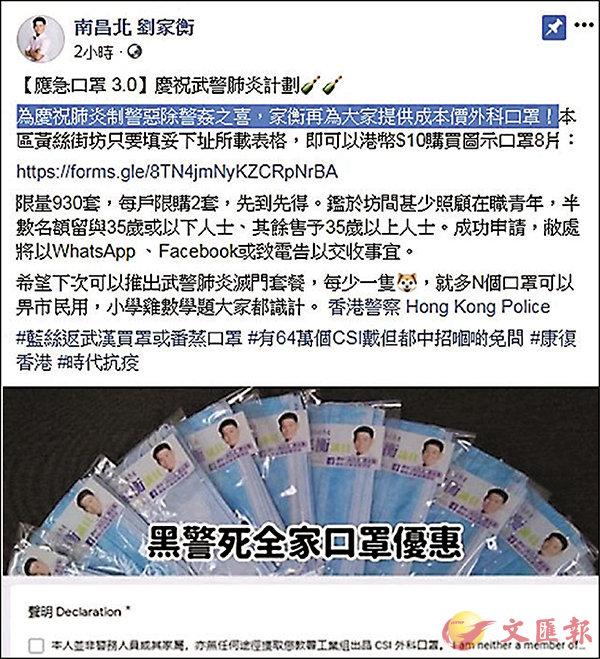 ■ 劉家衡fb發表辱警言論。 fb截圖