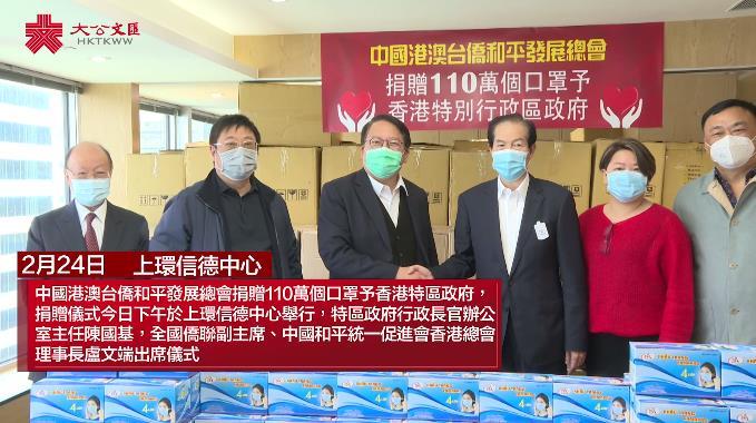 中國港澳台僑和平發展總會今贈110萬個口罩予港府