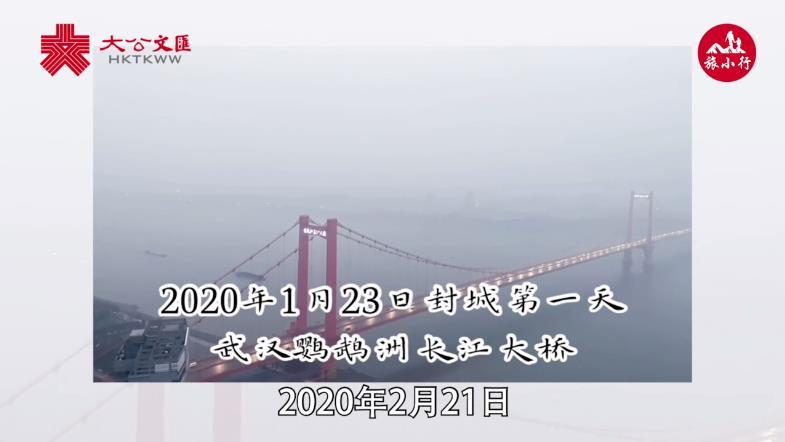 武漢日記16�G 5分鐘回顧武漢封城後的一個月