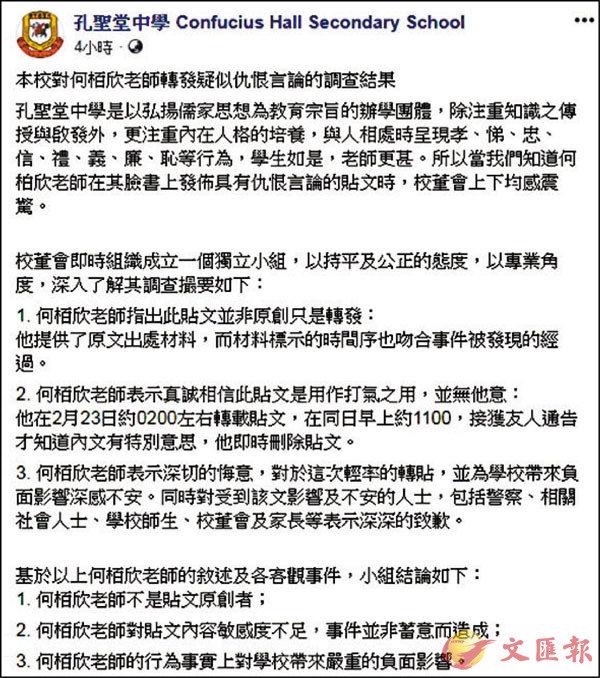 ■ 孔聖堂發表對教師何�曭Y的調查報告。 fb截圖