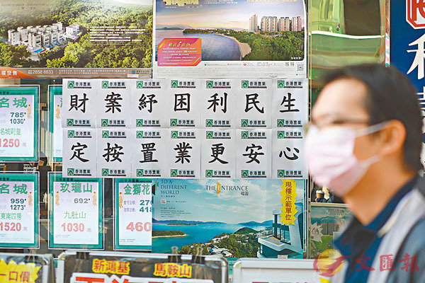 ■新財政年度預算案公佈後,地產代理店舖即時作出反應。 香港文匯報記者  攝