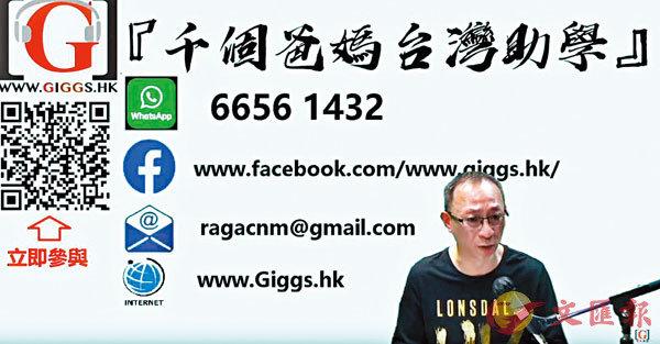 ■傑斯在個人頻道上發眾籌計劃助養一眾潛逃的香港暴徒。 視頻截圖