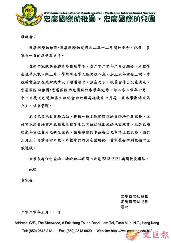 ■宏廣發家長信指受疫情影響,無法繼續經營,於7月31日後結束營運。 學校網頁圖片