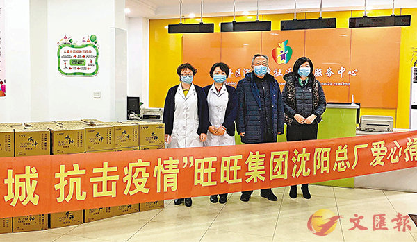 ■旺旺集團瀋陽分公司向當地醫療機構捐贈防疫物資。 香港文匯報記者于珈琳 攝