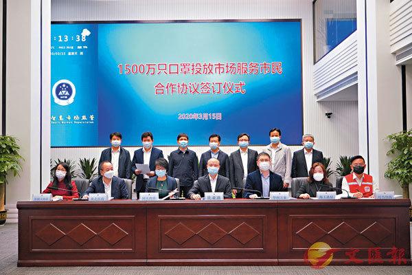 ■比亞迪與華潤萬家等6家公司簽約,未來半個月將向深圳市場供應1,500萬隻口罩。香港文匯報記者李昌鴻 攝