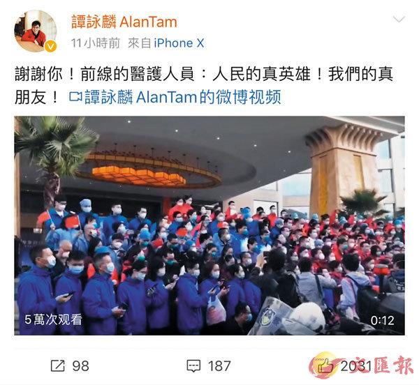 ■譚詠麟歌頌前線醫護:「人民的真英雄!我們的真朋友!」