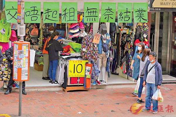 陳茂波呼籲業主盡力提供租金減免。圖為北角一家零售店打出「交不起租,無奈結業」告示。  中通社