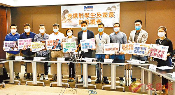 ■民建聯訪問了近七百名中小學家長,超過三成家長與子女在此期間的衝突增加。 香港文匯報記者  攝