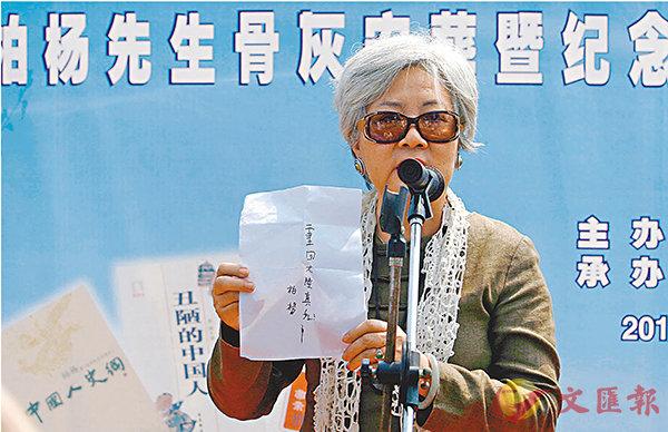 ■張香華在柏楊骨灰安葬儀式上展示他的手書「重回大陸真好」。 新華社
