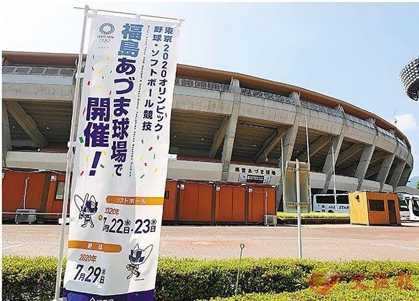 ■坐落福島的棒球、壘球場已準備就緒。 資料圖片