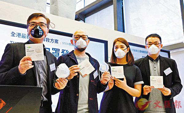 ■「Saving The Mask」計劃斥資近100萬元,研發出可重用口罩。