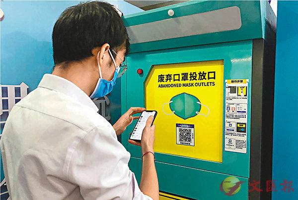 ■深圳市民正使用口罩自助回收機。 香港文匯報記者何花  攝