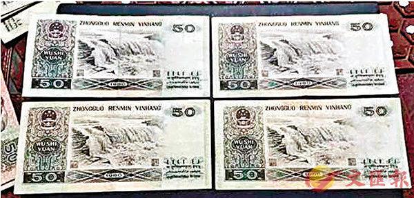 ■1980年50元紙幣,俗稱8050。