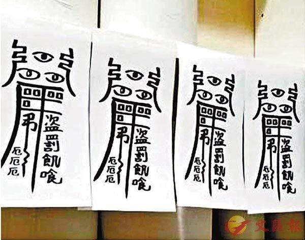 ■日商店貼符咒罵廁紙賊。 作者供圖
