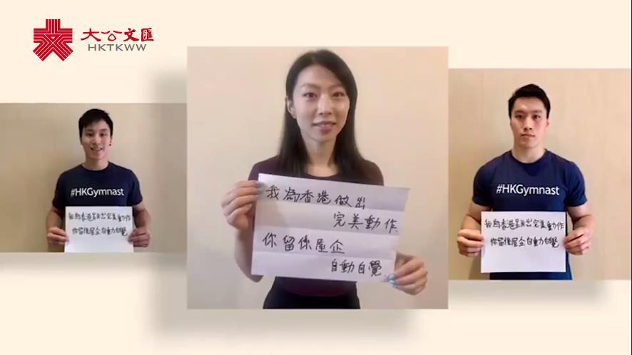 42港運動員拍片鼓勵醫護 籲同心抗疫
