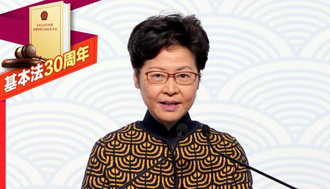 林鄭:基本法是香港繁榮穩定的最佳保障