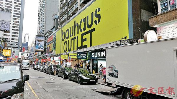 ■包浩斯現仍租用旺角百寶利商業中心巨舖。香港文匯報記者  攝