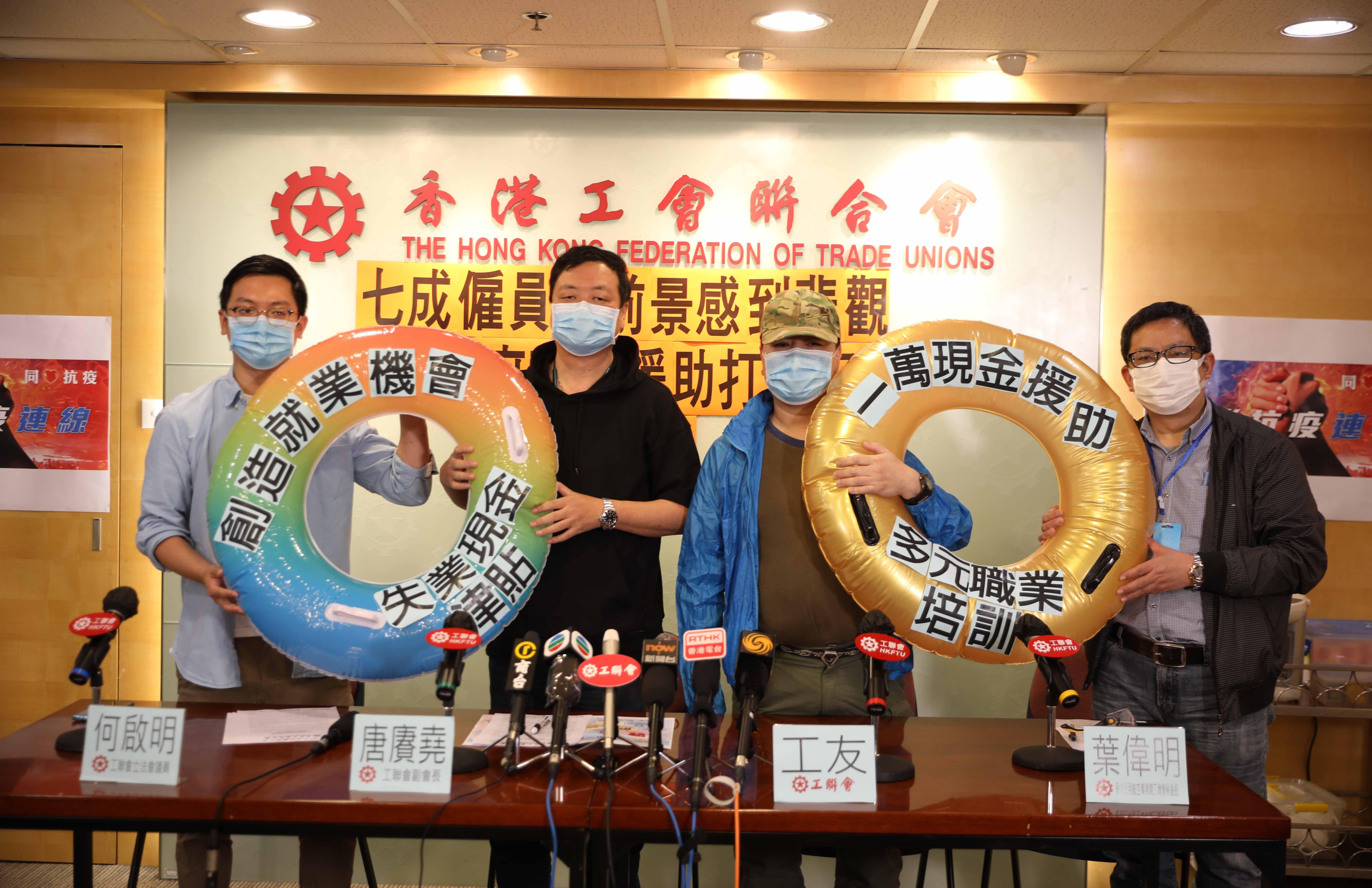 七成僱員對前景感悲觀 工聯會促港府加強失業援助