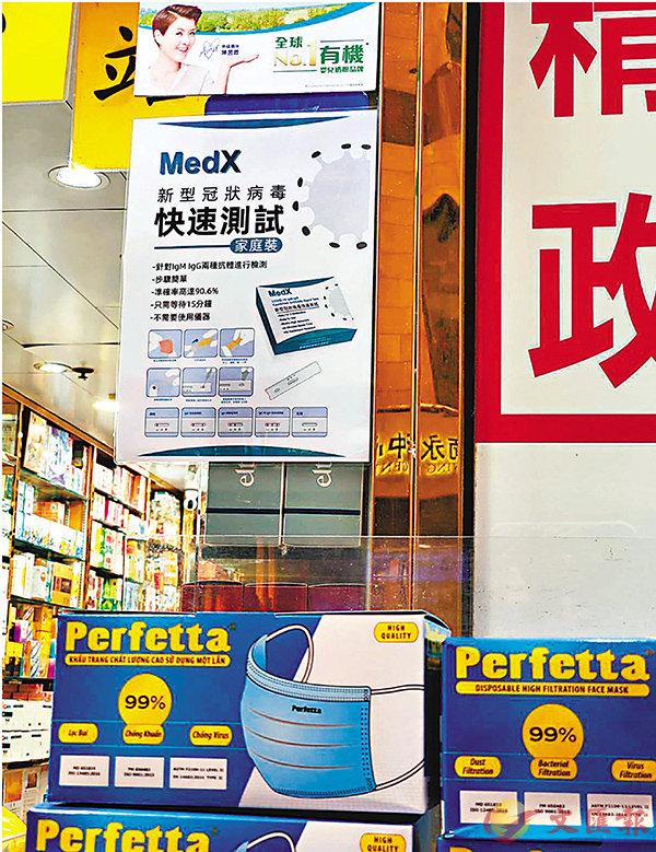 ■ 旺角一間藥房張貼新冠肺炎試劑宣傳海報。香港文匯報記者  攝