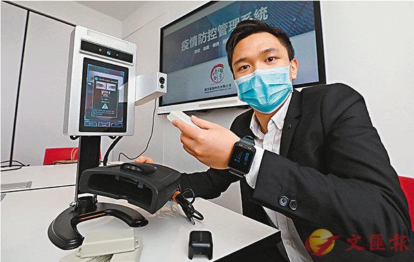 呂家豪展示由其公司研發的「中距離虹膜人面一體機」及「室內外防拆手錶」,並表示這次疫情或是契機,讓他們通過改良現有技術,為抗疫工作出一份力。 香港文匯報記者  攝
