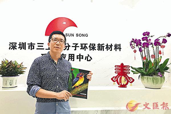 ■鄭偉因入職三上新材,有資格申請深圳孔雀計劃,獲得200萬元人民幣的資助。