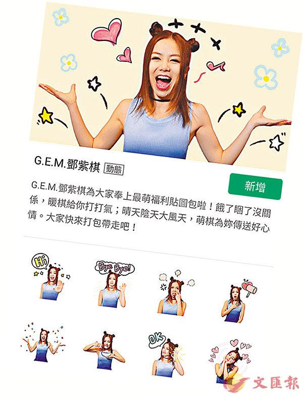 ■製作成本低廉,推廣效果明顯,吸引鄧紫棋等藝人在微信發佈專屬表情包。