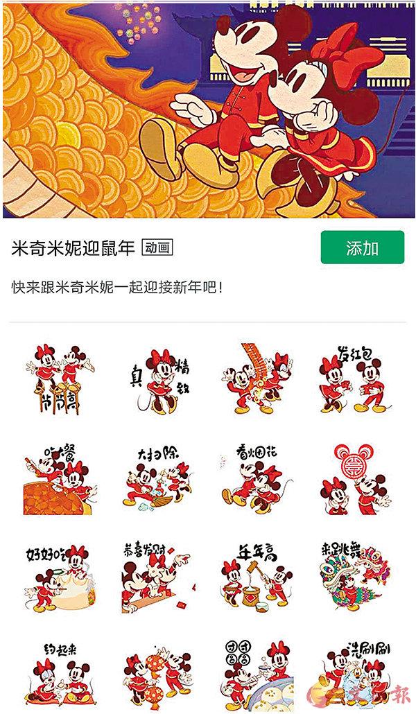 ■星巴克及迪士尼製作微信表情包,為企業在中國的發展錦上添花。