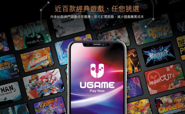 ■中移動推出UGAME遊戲平台,遊戲無需預先下載,用戶只要身處在5G的覆蓋範圍即可體驗。 官網圖片