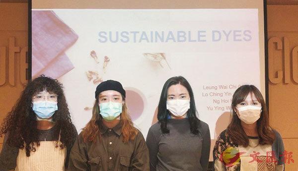 ■「時尚未來挑戰大獎」得獎隊伍來自香港理工大學,主要提議推動可持續環保染料的使用。
