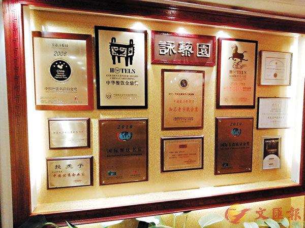 ■牆上掛滿餐廳獲得的飲食獎項。
