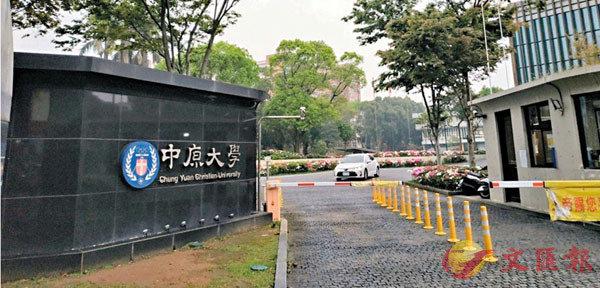 ■台灣中原大學。網上圖片