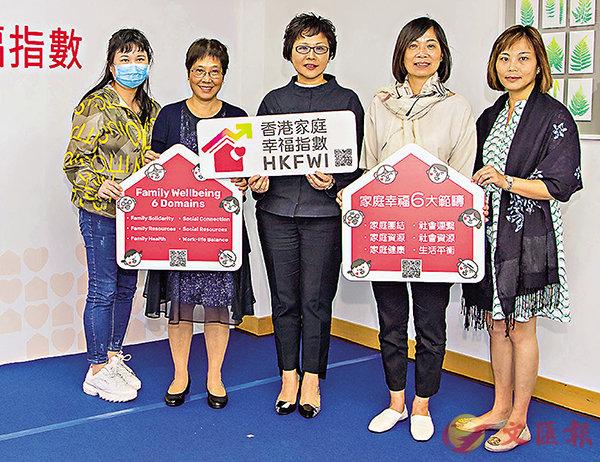 ■香港家庭福利會藉昨天國際家庭日發佈全港首個「香港家庭幸福指數」,平均分為6.23分,屬一般水平。家福會供圖