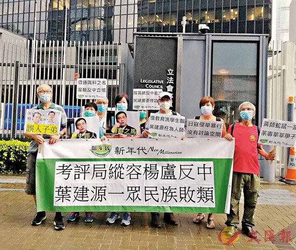■ 團體「新年代」政府總部發起集會,譴責葉建源撐「黃師」歪理詭辯。