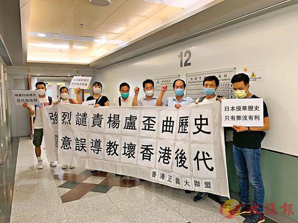■「香港正義大聯盟」到考評局示威,譴責楊穎宇及盧家耀荼毒學子。