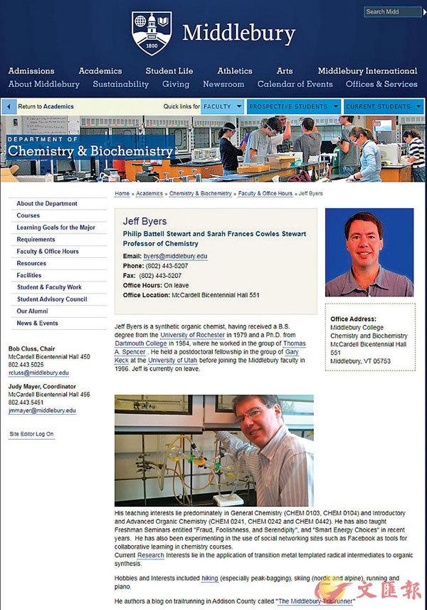■學院網頁顯示涉事的化學教授Jeff Byers已離開職務休假。 明德學院網頁截圖