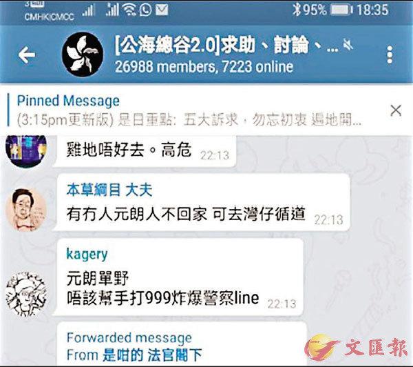 ■網民煽動「打999炸爆警察line」(紅圈),報告批評企圖癱瘓999系統運作的人不負責任。 資料圖片