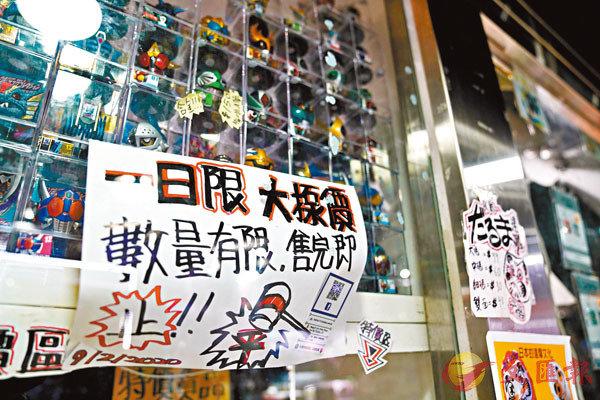 ■因疫情影響,不少店舖都在減價銷售。