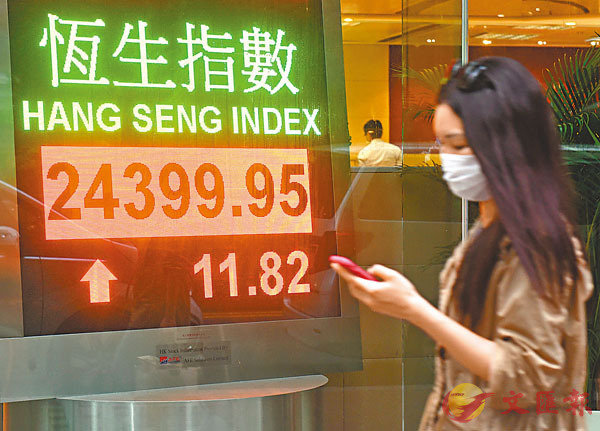 ■ 港股無視外圍股市跌勢,昨升11點收報24,399點,連升第3日。中新社