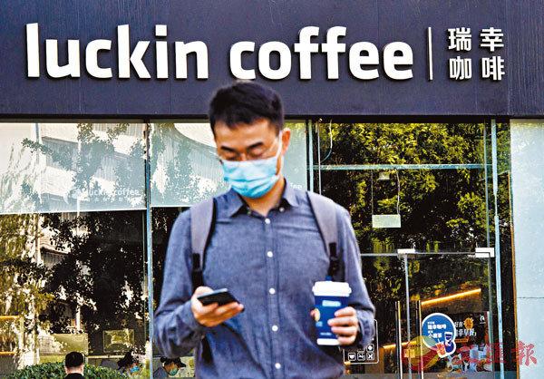 ■一位市民經過瑞幸咖啡位於北京市朝陽區寶能中心的一家門店。中新社