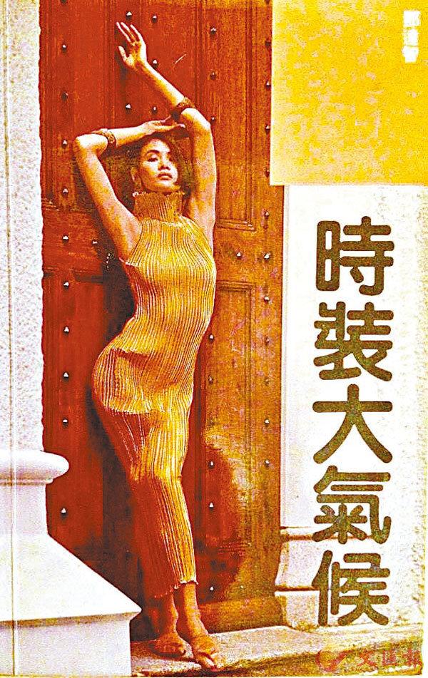 ■《時裝大氣候》1990年封面人物:馬詩慧。 作者供圖