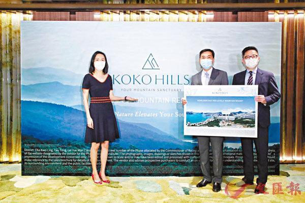 ■會德豐地產黃光耀(右二)指,茶果嶺KOKO HILLS第1期共413伙正待批預售樓花同意書。