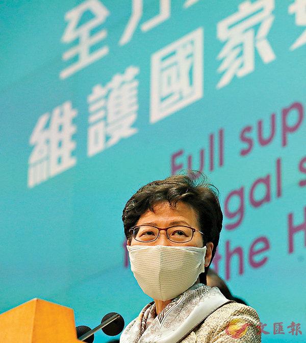 ■林鄭月娥深信全國人大常委會稍後制定的全國性法律,不會影響港人應享的權利和自由。 香港文匯報記者 攝