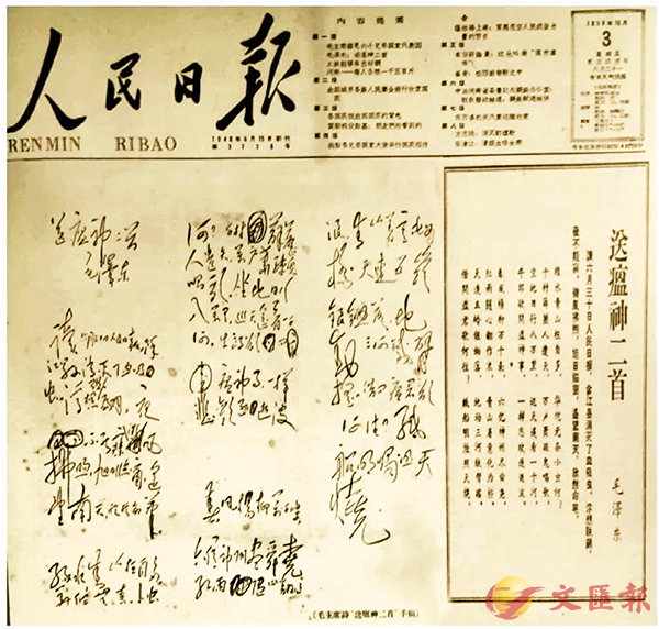 ■《人民日報》刊登毛澤東詩《送瘟神》。 網上圖片