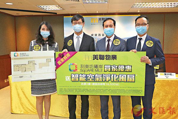 ■韓家輝(左二)表示,利奧坊•曦岸最快下周初加推單位,並有加價空間。記者 梁悅琴 攝