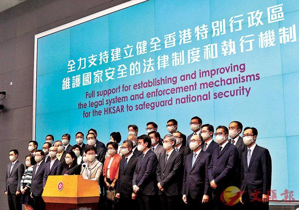 ■特首林鄭月娥前日率領司局長及行會成員舉行記者會,支持全國人大審議《關於建立健全香港特別行政區維護國家安全的法律制度和執行機制的決定》。香港文匯報記者 攝