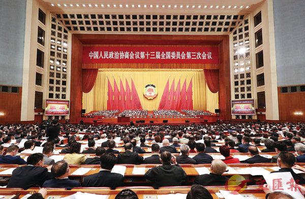 ■ 全國政協會議日前在北京開幕。 資料圖片
