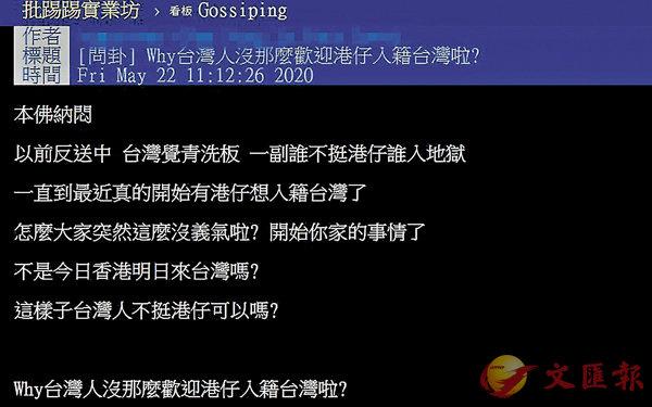 ■台灣網民得悉班「港仔」妄想「移民」台灣後,紛紛出�蟒d言話「不歡迎香港人入籍」。網頁截圖